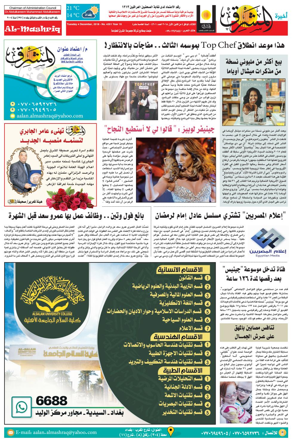 81f555763 4201 AlmashriqNews by Al Mashriq Newspaper - issuu