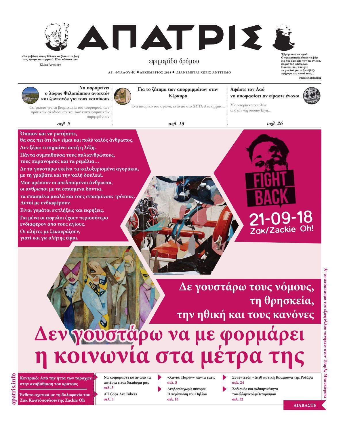 Apatris 40 by ΑΠΑΤΡΙΣ Εφημερίδα δρόμου - issuu e6bf17d676d