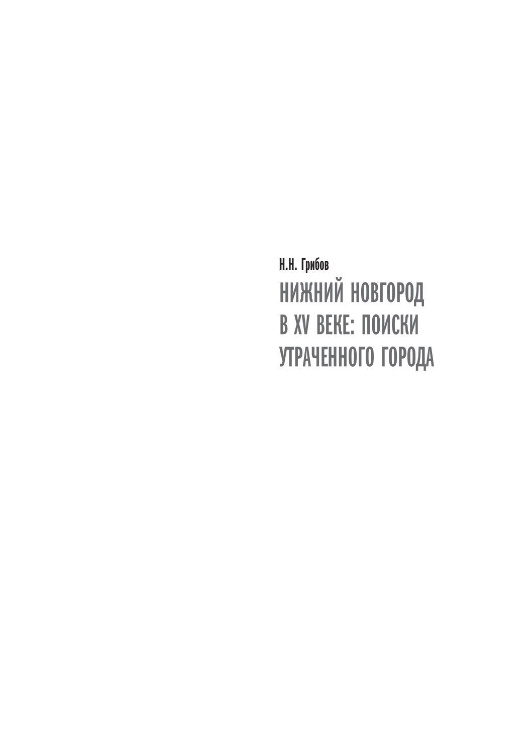 388016eeb98 Грибов Н.Н. Нижний Новгород в xv веке  поиски утраченного города  Часть I   by Institute of Archaeology RAS - issuu