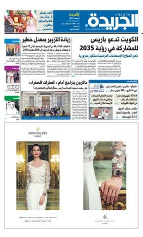 dc27908670ccf عدد الجريدة الاربعاء 5 ديسمبر 2018 by Aljarida Newspaper - issuu