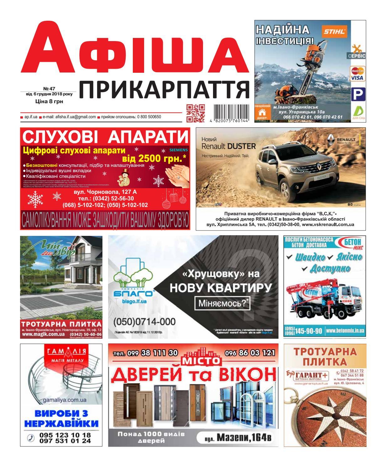 Афіша Прикарпаття № 47 by Olya Olya - issuu 149a24ec2c42e