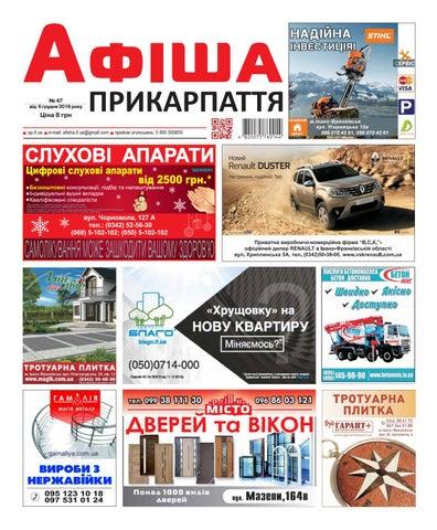 Афіша Прикарпаття № 47 by Olya Olya - issuu 7aa44289f251f
