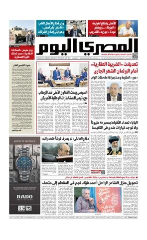 d37c1f2f61f3b عدد الاربعاء 05-12-2018 by Al Masry Media Corp - issuu