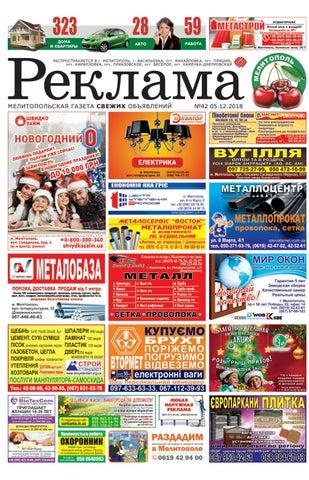 92af1862 Реклама - Мелитопольская газета свежих объявлений. by Юрий Бобков ...