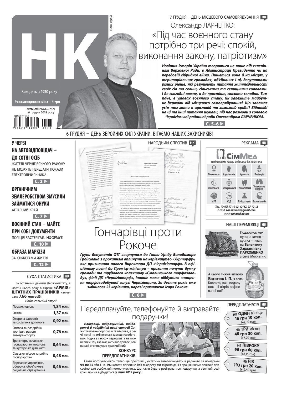 НК18 №97-98 12чб х80 by наш край - issuu 695ce3783e5d4