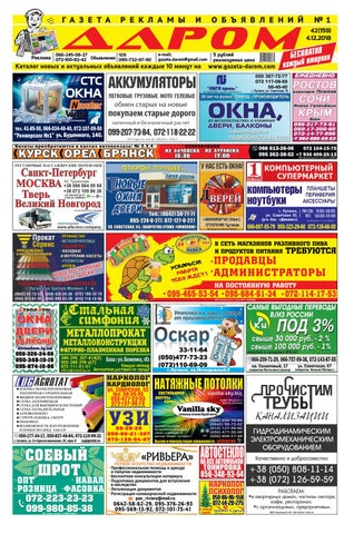6115f4a13 Свежий выпуск газеты