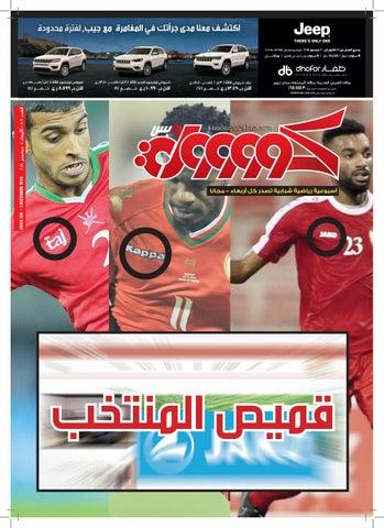 20040b366 Koooora Wa Bas Issue #509 5 December 2018 by Koooora Wa Bas - issuu