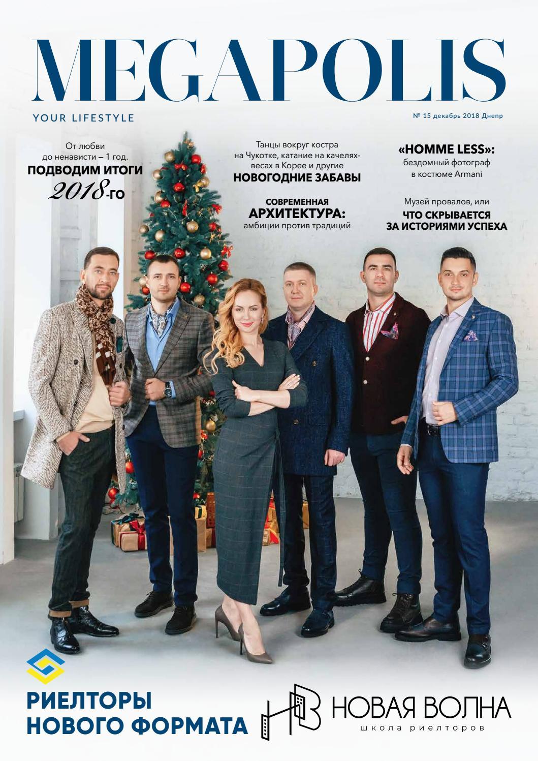 December 18 by Megapolis Magazine Dnepr - issuu 9ca5f228bd4f5