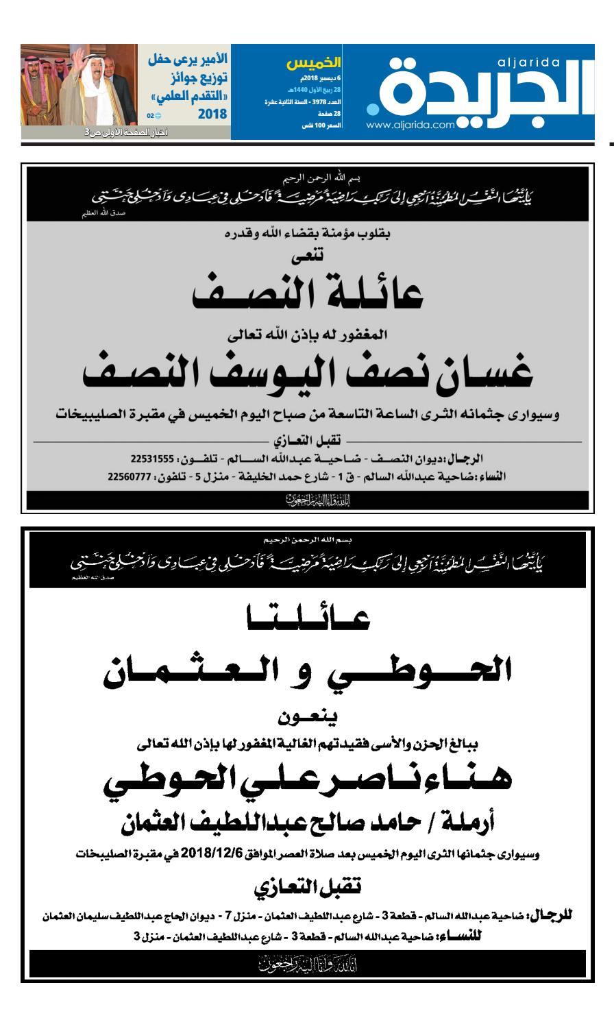 1875fac809f58 عدد الجريدة الخميس 6 ديسمبر 2018 by Aljarida Newspaper - issuu