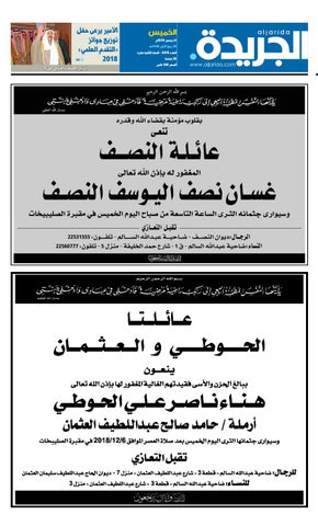 a47fa559a5cd2 عدد الجريدة الخميس 6 ديسمبر 2018 by Aljarida Newspaper - issuu