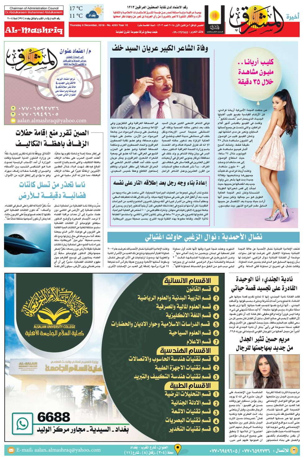043ee9f88 4203 AlmashriqNews by Al Mashriq Newspaper - issuu