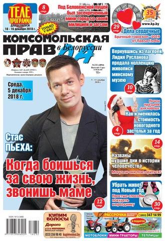 af4232deb96 Комсомольская правда 05.12.2018 by Ва-Банкъ - issuu