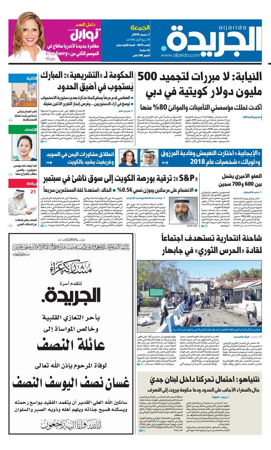 a0363ad44e70a عدد الجريدة الجمعة 07 ديسمبر 2018 by Aljarida Newspaper - issuu