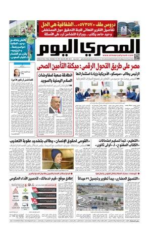 34914a9eec1dd عدد الجمعة 7 12 2018 by Al Masry Media Corp - issuu