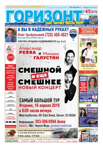 горизонт 45970 By Gorizont Russian Newspaper Issuu