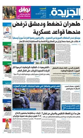 175e04653 عدد الجريدة السبت 08 ديسمبر 2018 by Aljarida Newspaper - issuu