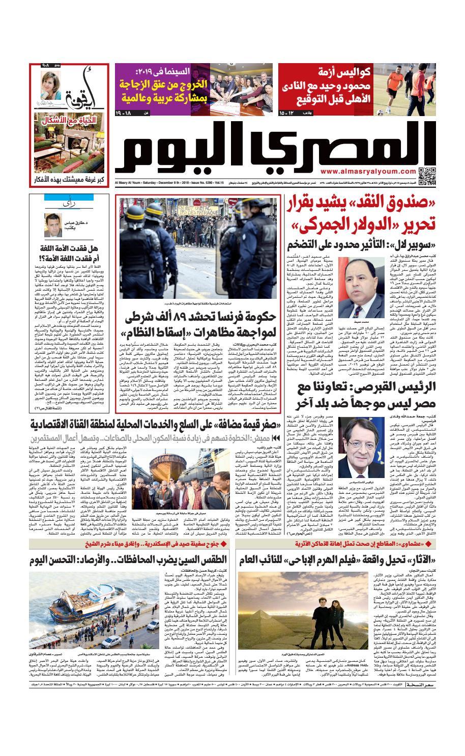a334127dd عدد السبت 08-12-2018 by Al Masry Media Corp - issuu