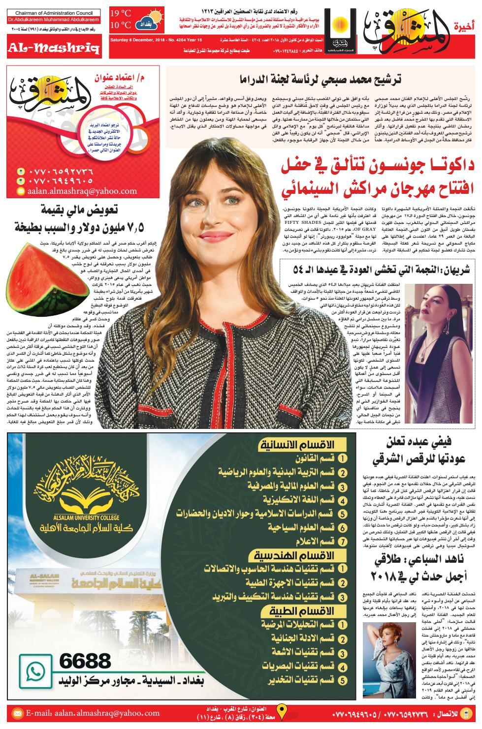 4204 Almashriqnews By Al Mashriq Newspaper Issuu