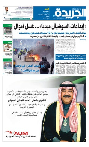 ae5f54715 عدد الجريدة الأحد 09 ديسمبر 2018 by Aljarida Newspaper - issuu