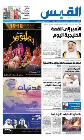 0136b2ffc القبس by Emy Emy - issuu