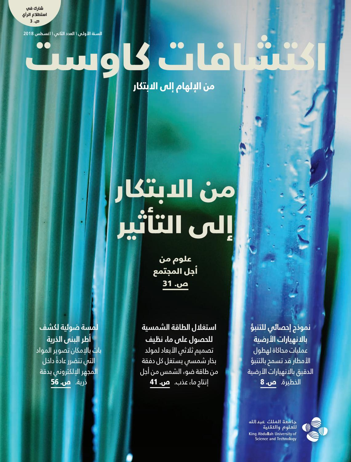 275b220fb KAUST Discovery - Issue 6 - Arabic by KAUST - issuu