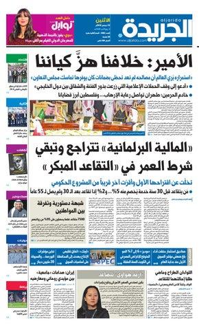 b606b4aca54af عدد الجريدة الأثنين 10 ديسمبر 2018 by Aljarida Newspaper - issuu
