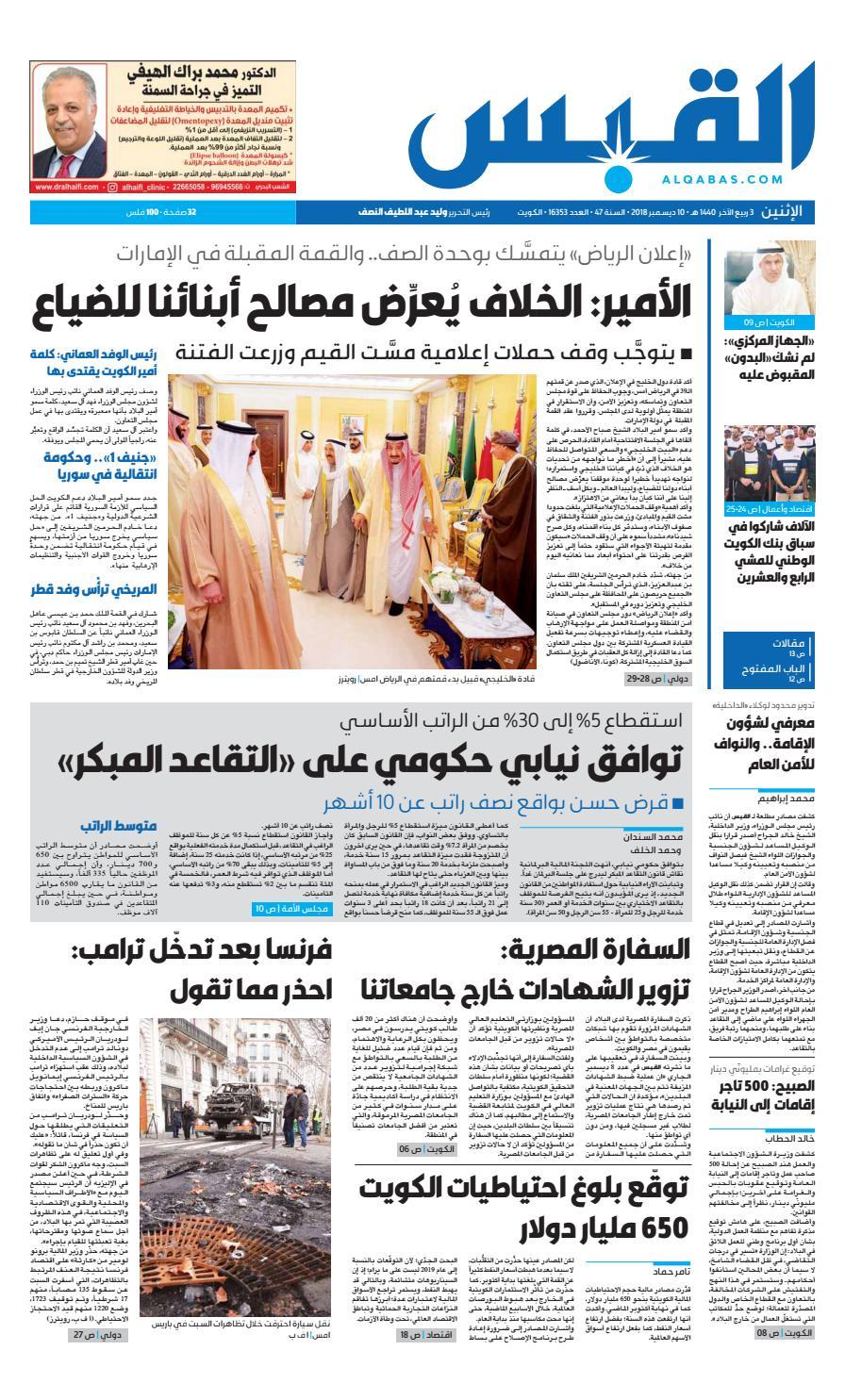 القبس عدد الإثنين 10 ديسمبر 2018 by AlQabas - issuu