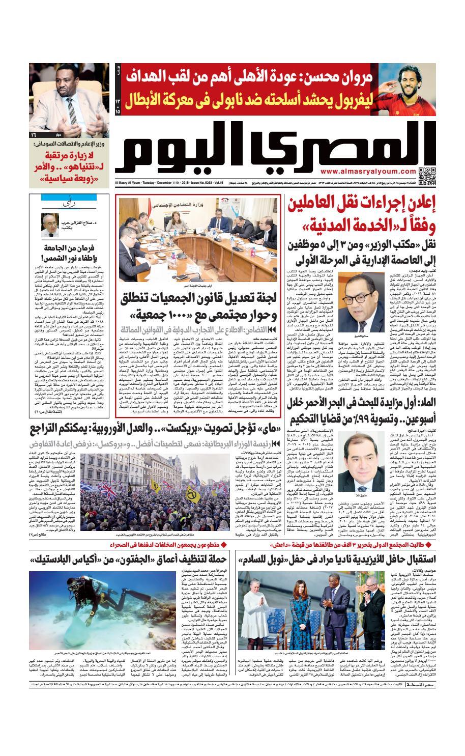 dfc22e8b6 عدد الثلاثاء 11-12-2018 by Al Masry Media Corp - issuu