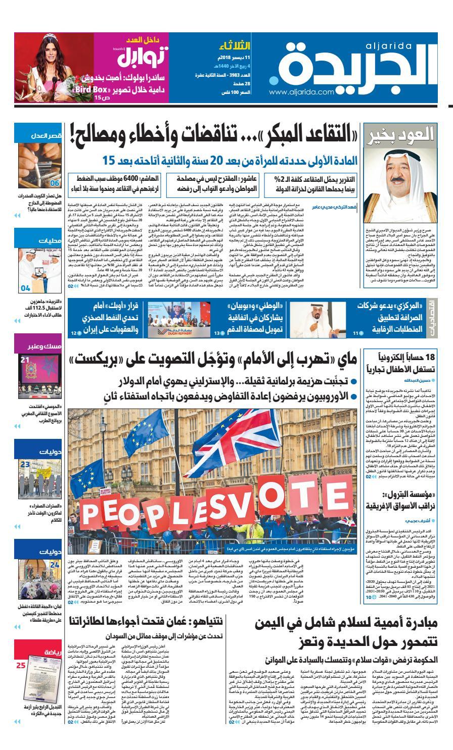 b9bdcf19e عدد الجريدة الثلاثاء 11 ديسمبر 2018 by Aljarida Newspaper - issuu
