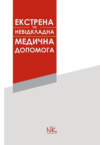 Посібник