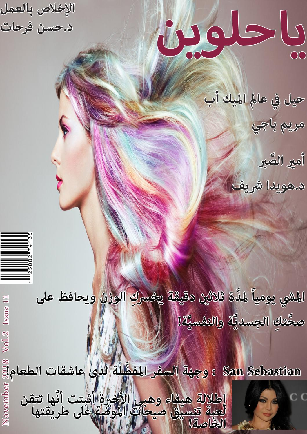 24c794592304a Ya7elween November 2018 by Welcome to Ya 7elween! - issuu