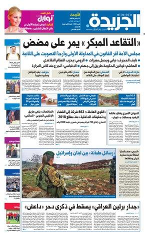 4678cd1bedac7 عدد الجريدة الأربعاء 12 ديسمبر 2018 by Aljarida Newspaper - issuu