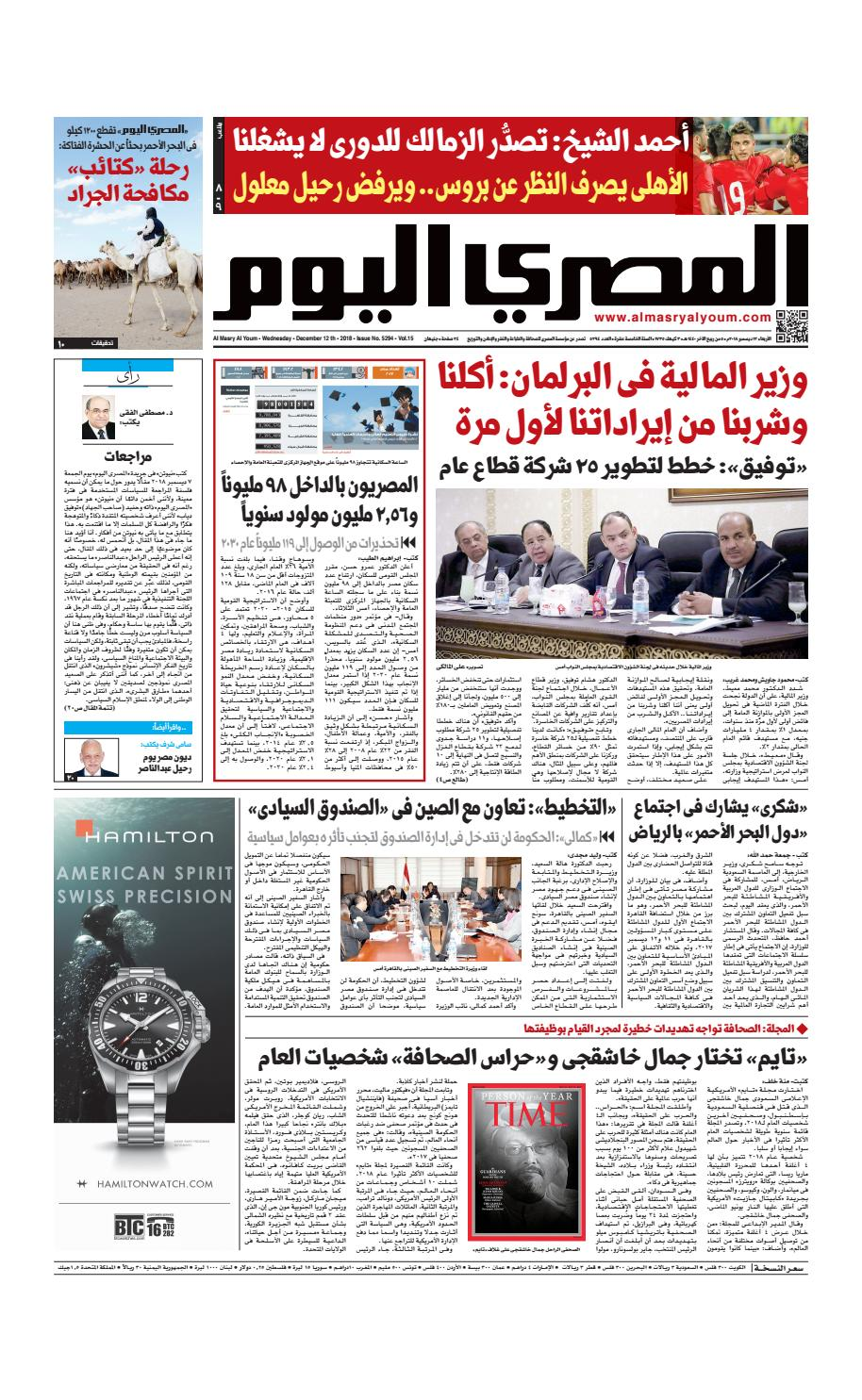 0cbb2be3f عدد الاربعاء 12-12-2018 by Al Masry Media Corp - issuu