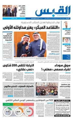 e86f9f060 القبس عدد الأربعاء 30 مايو 2018 by AlQabas - issuu