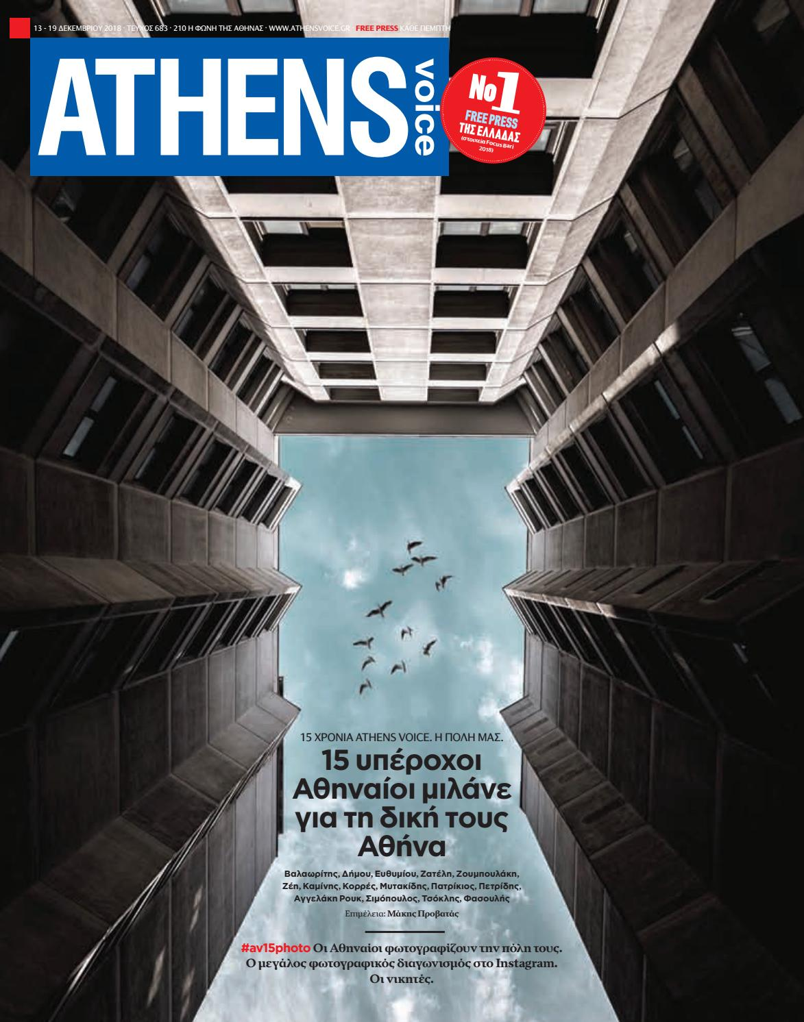 87692b639c8 Athens Voice 683 by Athens Voice - issuu