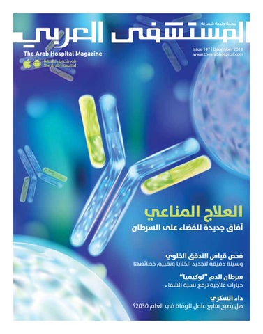 89b889a58 The Arab Hospital Magazine issue 147 by The Arab Hospital Magazine ...