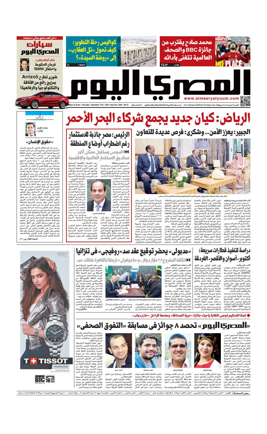 15b04eb64 عدد الخميس 13/12/2018 by Al Masry Media Corp - issuu