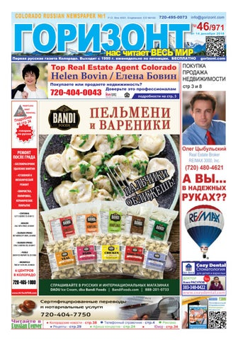 Горизонт 46 971 by Gorizont Russian Newspaper - issuu 20be9ad83f6