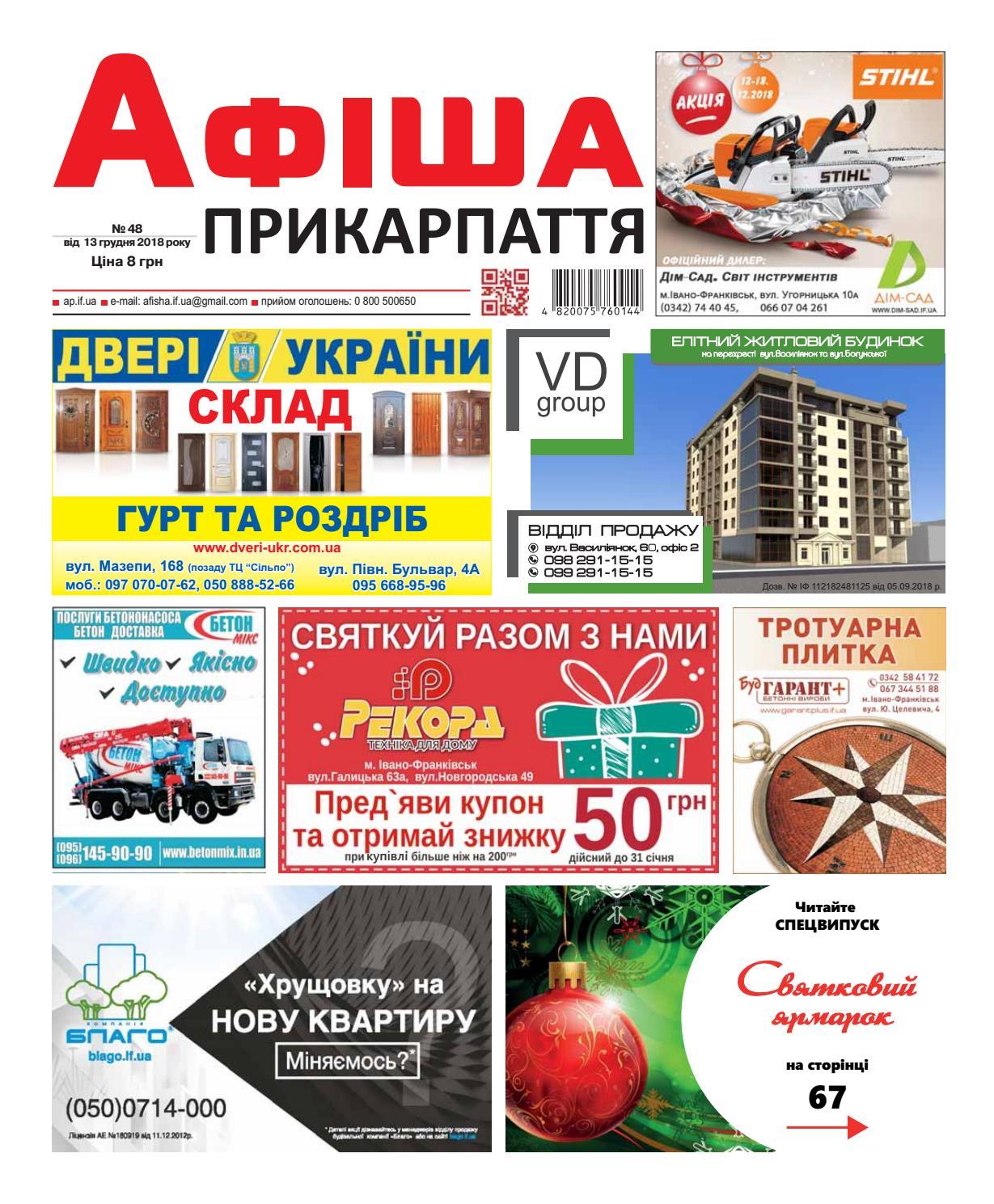 Афіша Прикарпаття №48 by Olya Olya - issuu b4d05e20994c2