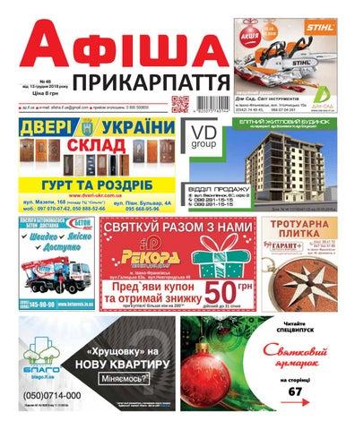 Афіша Прикарпаття №48 by Olya Olya - issuu f080fd5932362
