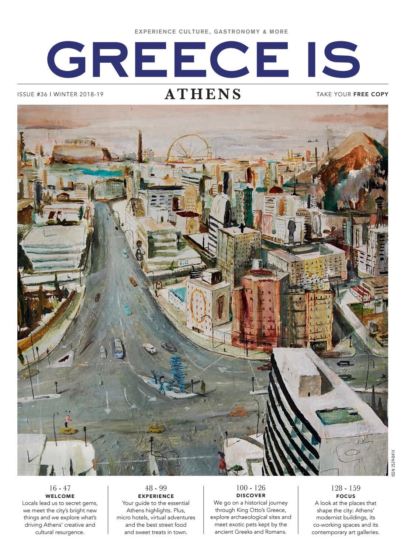 1d18bb9d3b84 GREECE IS