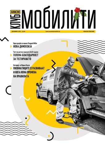 bf13a322bf3 AMSM Klub Mobiliti Dekemvri 2018 br.84 by AMSM - issuu