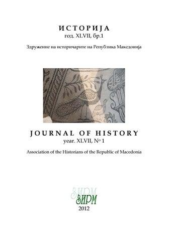Istoriјa Journal Of History God Xlvii Br 1 2 By Zdruzhenie Na