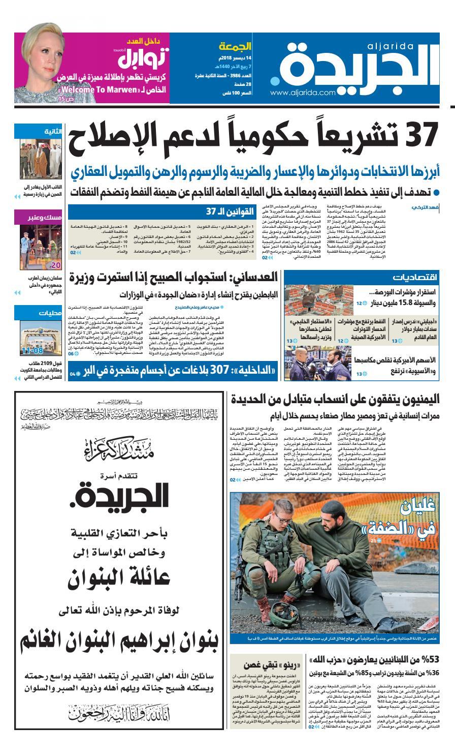 b207de66c عدد الجريدة الجمعة 14 ديسمبر 2018 by Aljarida Newspaper - issuu
