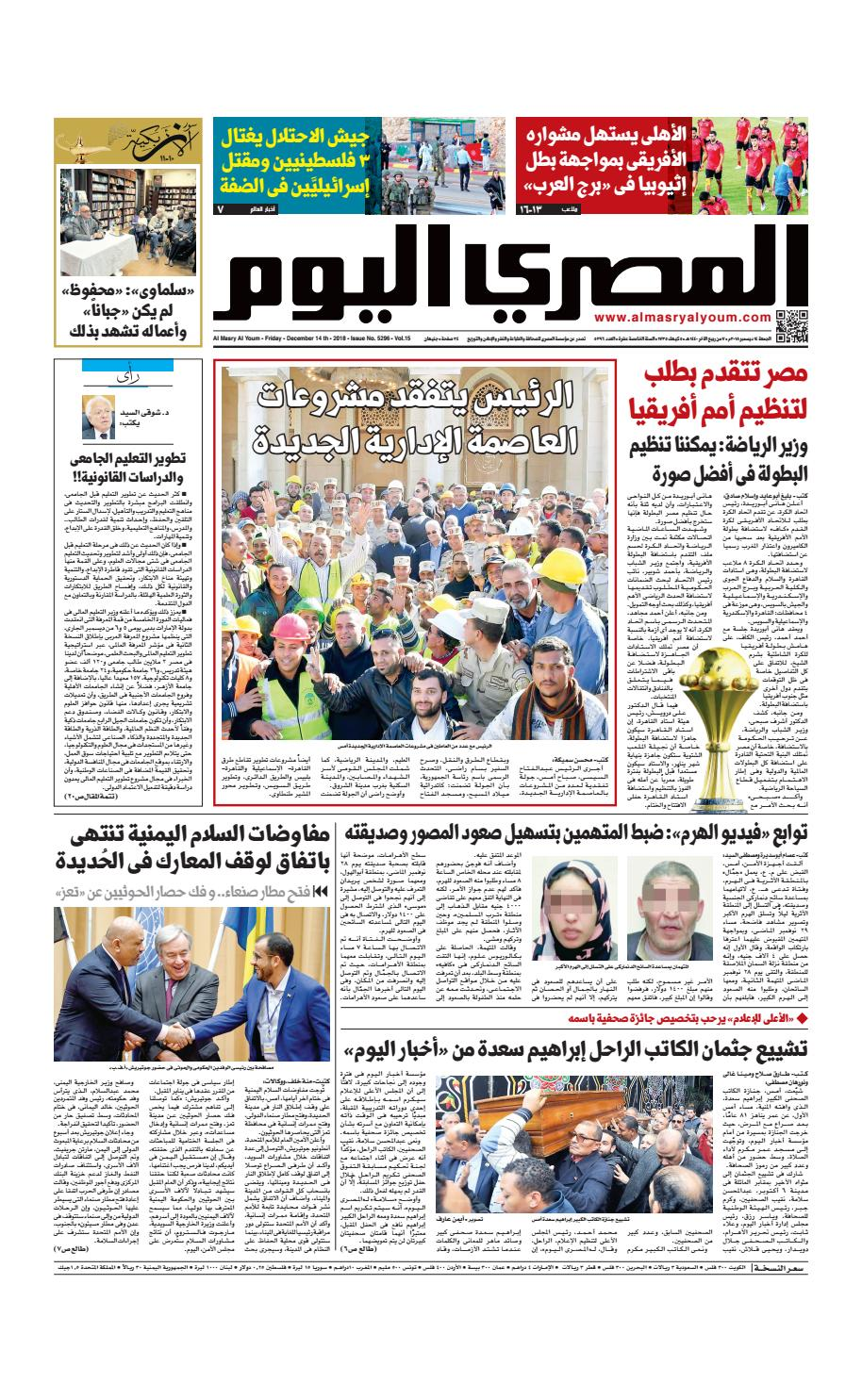 c0b1580ac5c43 عدد الجمعة 14 12 2018 by Al Masry Media Corp - issuu