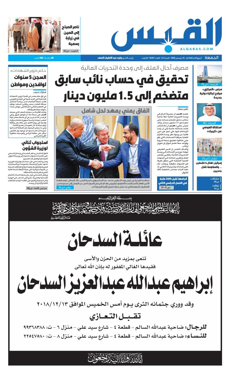 99dd5e427 القبس عدد الجمعة 14 ديسمبر 2018 by AlQabas - issuu