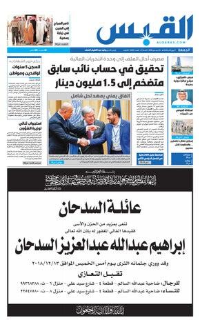 34620260d القبس عدد الجمعة 14 ديسمبر 2018 by AlQabas - issuu
