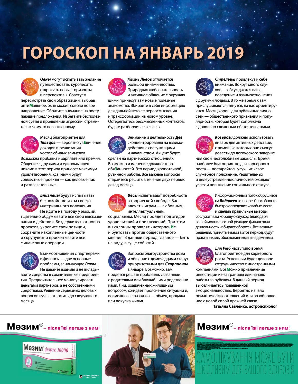 гороскоп на январь цвета журналиста