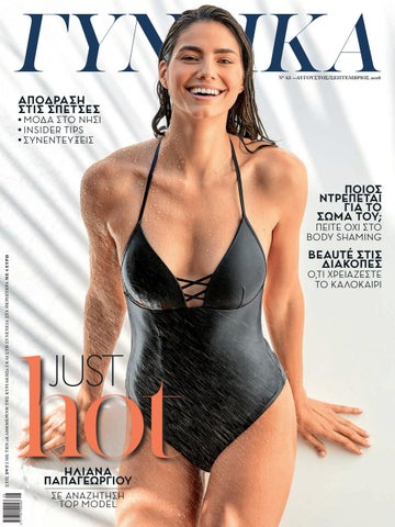 GYNAIKA magazine - August September 2018 by GYNAIKA Magazine ... d4021a37289