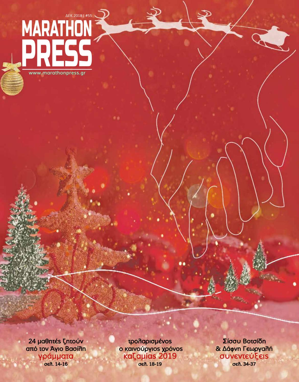 DECEMBER 2018 by Marathon Press - issuu 7f3f4180824
